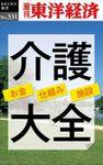 介護大全―週刊東洋経済eビジネス新書No.331