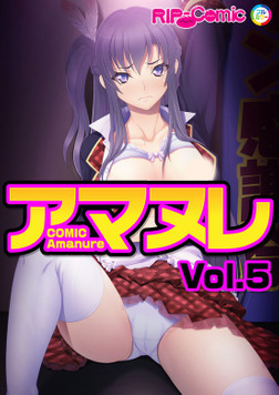 コミック アマヌレ Vol.5-電子書籍