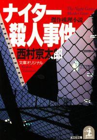 ナイター殺人事件(光文社文庫)