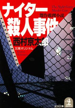 ナイター殺人事件-電子書籍