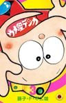 ウメ星デンカ(てんとう虫コミックス)