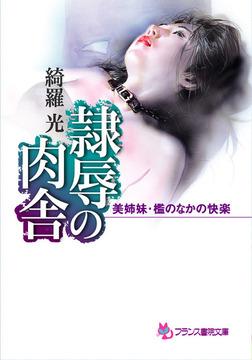 隷辱の肉舎 美姉妹・檻のなかの快楽-電子書籍