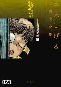 貸本版墓場鬼太郎 水木しげる漫画大全集(2)