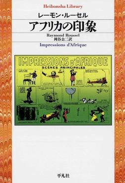 アフリカの印象-電子書籍
