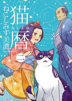 猫暦 / 2-電子書籍