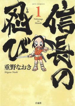 信長の忍び 1巻-電子書籍