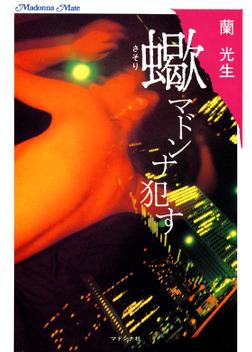 蠍 マドンナ犯す-電子書籍
