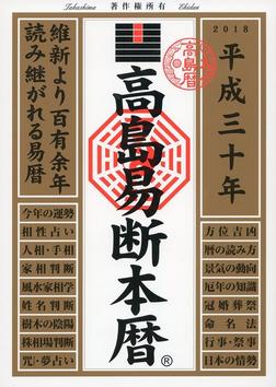 高島易断本暦 平成三十年-電子書籍