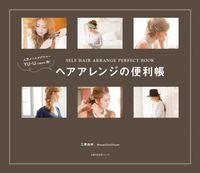 人気インスタグラマー YU-U発! ヘアアレンジの便利帳
