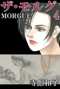ザ・モルグ 4巻
