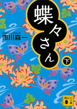 蝶々さん(下)-電子書籍