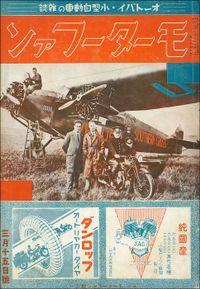 モーターファン 1934年 昭和09年 03月15日号