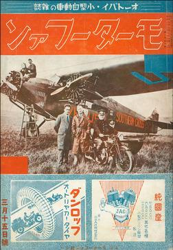 モーターファン 1934年 昭和09年 03月15日号-電子書籍