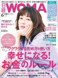 日経ウーマン 2020年6月号 [雑誌]