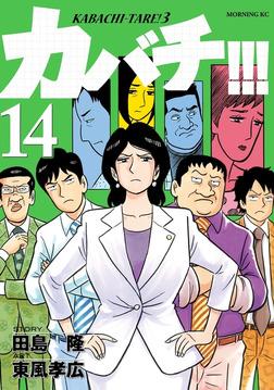 カバチ!!! -カバチタレ!3-(14)-電子書籍