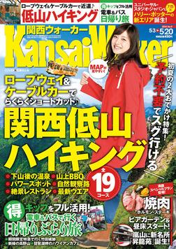 KansaiWalker関西ウォーカー 2014 No.09-電子書籍