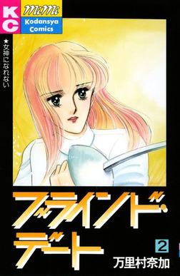 ブラインド・デート(2)-電子書籍