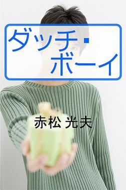 ダッチ・ボーイ-電子書籍