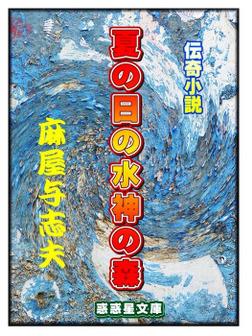 夏の日の水神の森-電子書籍