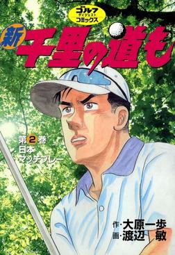 新千里の道も(2) 日本マッチプレー-電子書籍