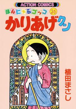 かりあげクン / 26-電子書籍