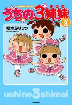 うちの3姉妹 しょの3-電子書籍