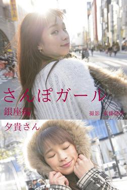 さんぽガール 夕貴さん 銀座編-電子書籍