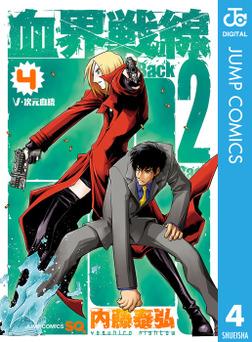 血界戦線 Back 2 Back 4-電子書籍
