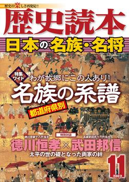 歴史読本2012年11月号電子特別版「日本の名族・名将」-電子書籍