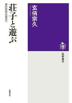 荘子と遊ぶ ──禅的思考の源流へ-電子書籍
