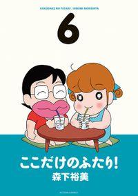 ここだけのふたり! / 6