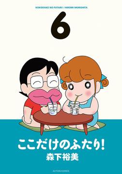 ここだけのふたり! / 6-電子書籍