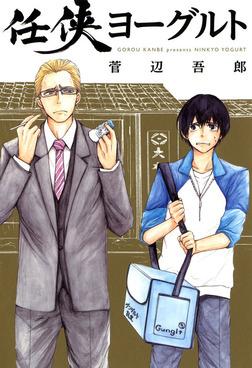任侠ヨーグルト-電子書籍