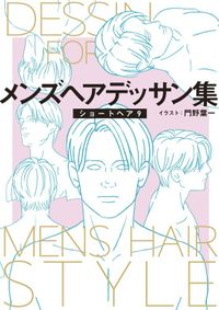メンズヘアデッサン集(11)「ショートヘア9」