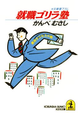 就職ゴリラ塾-電子書籍