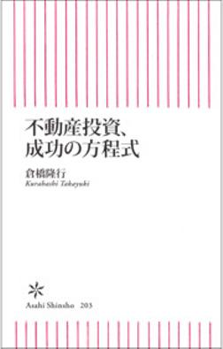 不動産投資、成功の方程式-電子書籍