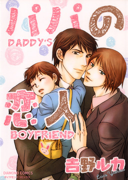 Daddy's Boyfriend (Yaoi Manga), Volume 1