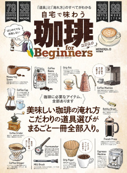 100%ムックシリーズ 珈琲 for Beginners2020-電子書籍