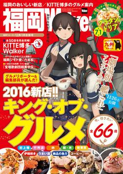 FukuokaWalker福岡ウォーカー 2016 12月・2017 1月合併号-電子書籍