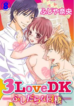 3LoveDK-ふしだらな同棲- 8巻-電子書籍