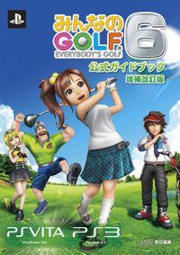 みんなのゴルフ6 公式ガイドブック 改訂版