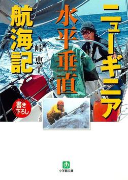 ニューギニア水平垂直航海記(小学館文庫)-電子書籍