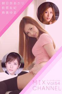 MIX CHANNEL Vol.54 / 朝日奈あかり 前原友紀 麻美ゆま