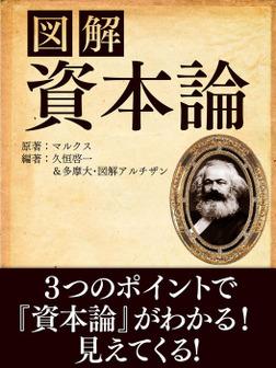 図解 資本論-電子書籍