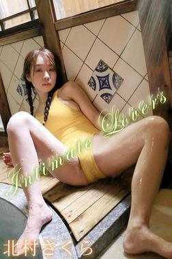 北村さくら「Intimate Lovers」-電子書籍