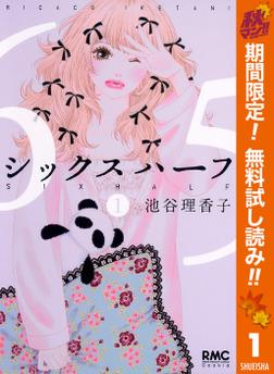 シックス ハーフ【期間限定無料】 1-電子書籍