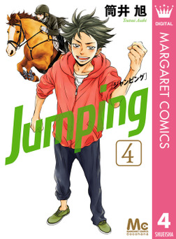 Jumping[ジャンピング] 4-電子書籍