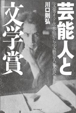 芸能人と文学賞 〈文豪アイドル〉芥川から〈文藝芸人〉又吉へ-電子書籍
