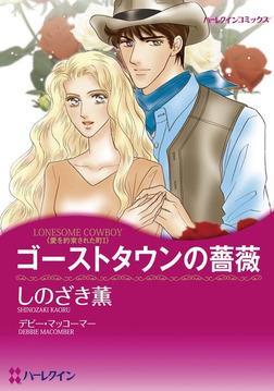 ゴーストタウンの薔薇-電子書籍