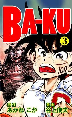 BA-KU(3)-電子書籍